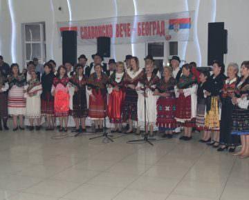 """пето завичајно вече Удружења """"Славонија у срцу"""""""