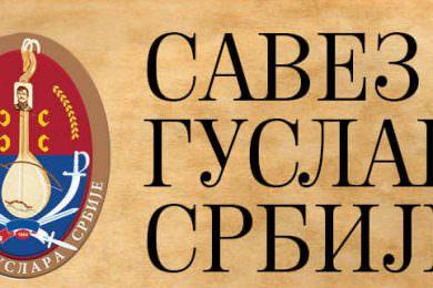 ПРОГРАМ 25. ФЕСТИВАЛА ГУСЛАРА СРБИЈЕ