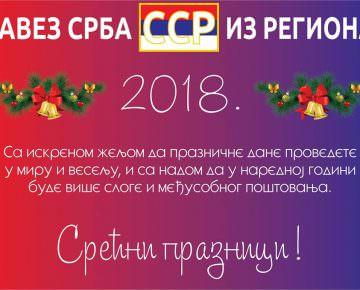 Нову 2018. годину