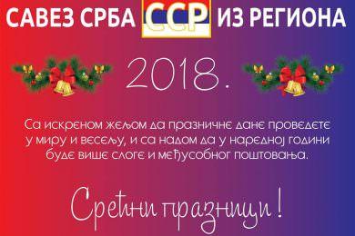 Чeститка Миодрага Линте за Нову 2018. годину