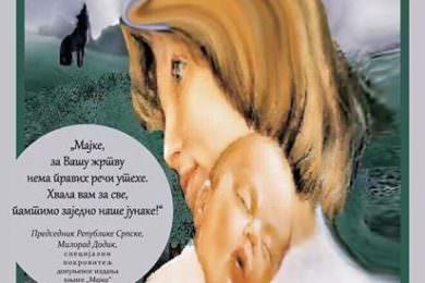 БЕОГРАД, 1. ФЕБРУАР 2018. ГОДИНЕ: Промоција књижевног стваралаштва Миленка Аврамовића