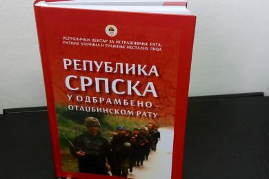 Ново издање Републичког центра за истраживање рата, ратних злочина и тражење несталих лица из Бањалуке