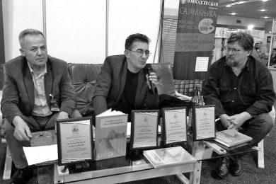Промовисана књига др Момчила Суботића Срби и Република Српска