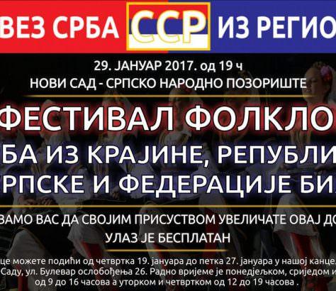 2. Фестивал фолклора