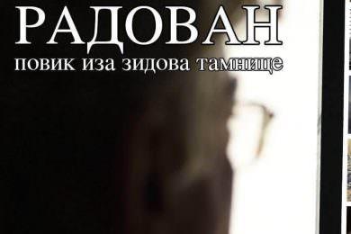 Повик иза зидова тамнице: У Београду премијерно приказан филм о Радовану Караџићу