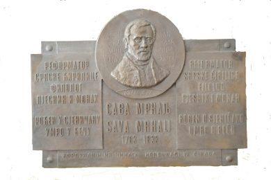 У Београду одржана је промоција спомен-плоче Саве Мркаља и изложба посвећена његовом животу и раду