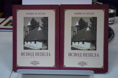 """Промовисана књига пјесама """"Испод пепела"""" Бошка М. Бућана"""