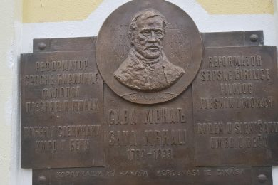 У Сјеничаку на Кордуну отркивена спомен плоча Сави Мркаљу