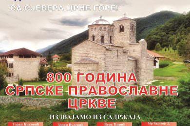 Глас Холмије је брдо у нашој српској култури што ријеч Холмија и значи