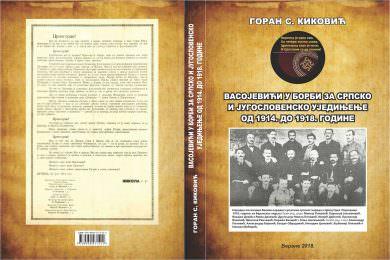 Промоције књига историчара Горана Киковића из Берана биће одржане 16. марта у Београду