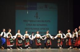 4. Фестивал фолклора